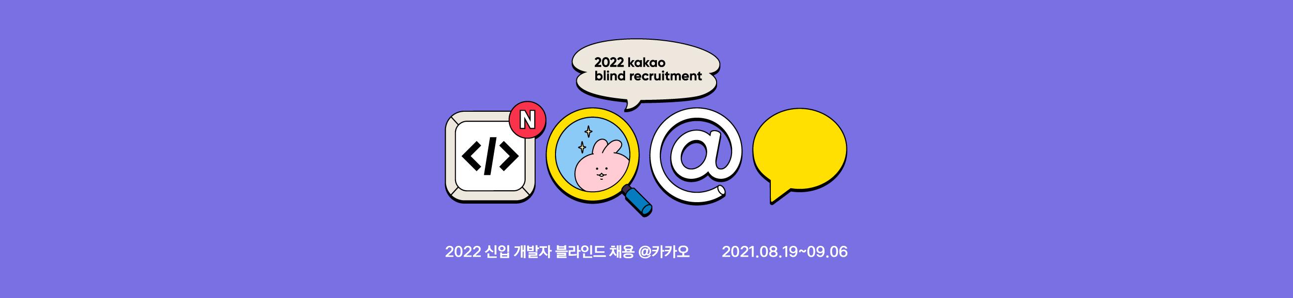 2022 KAKAO BLIND RECRUITMENT의 이미지