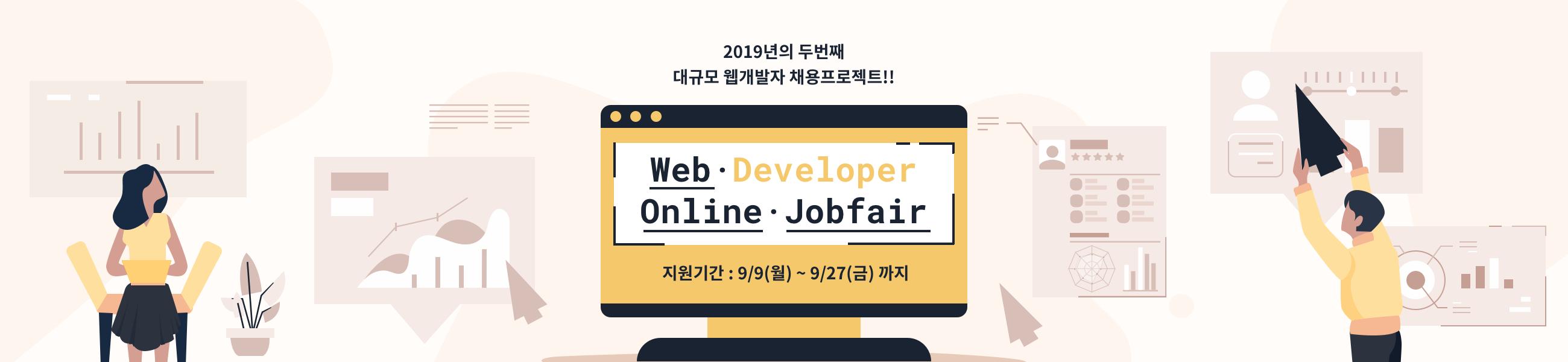 프로그래머스 2019 웹개발자 온라인 잡페어의 이미지