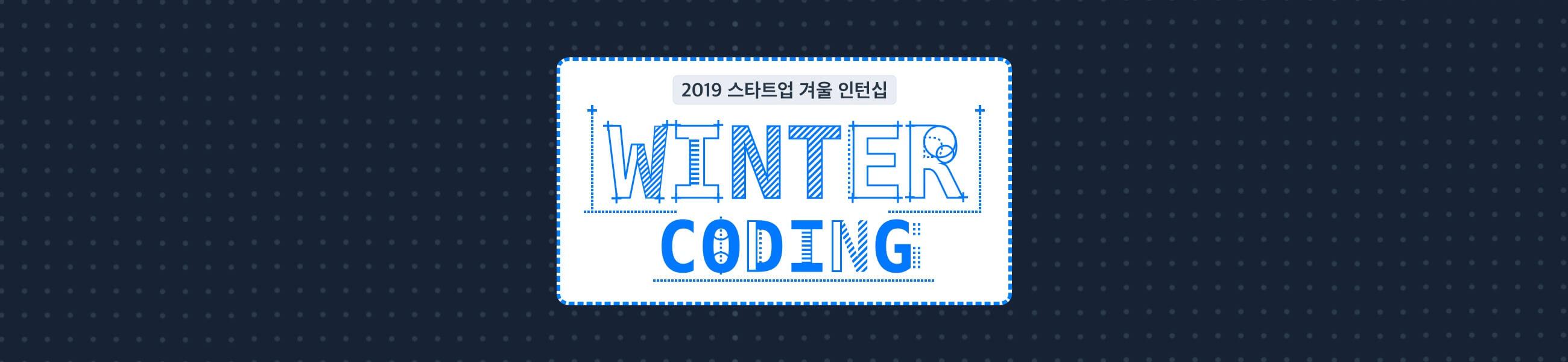 2019 Winter Coding - 겨울방학 스타트업 인턴 프로그램의 이미지