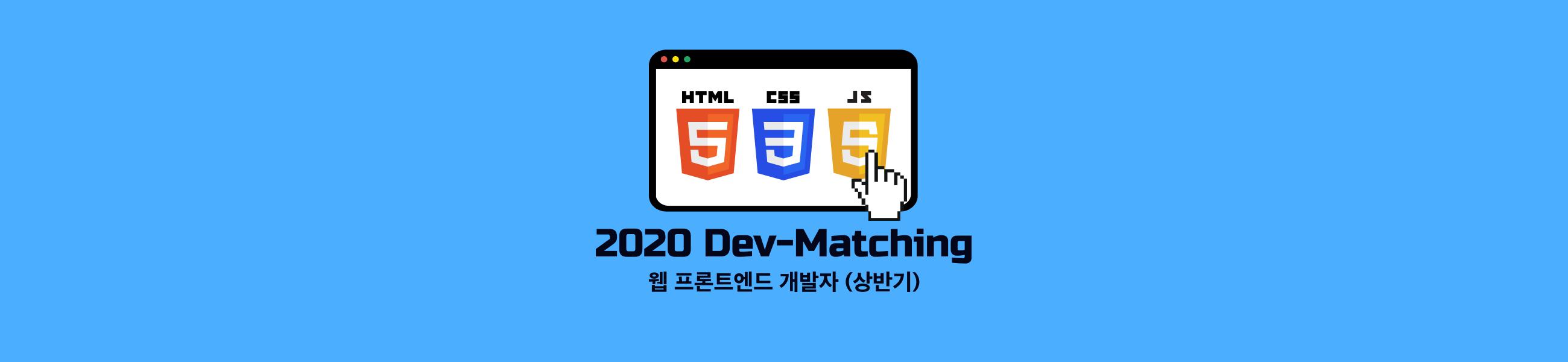 2020 Dev-Matching: 웹 프론트엔드 개발자(상반기)의 이미지