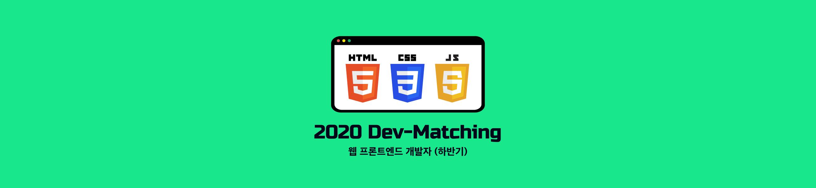 2020 Dev-Matching: 웹 프론트엔드 개발자(하반기)의 이미지