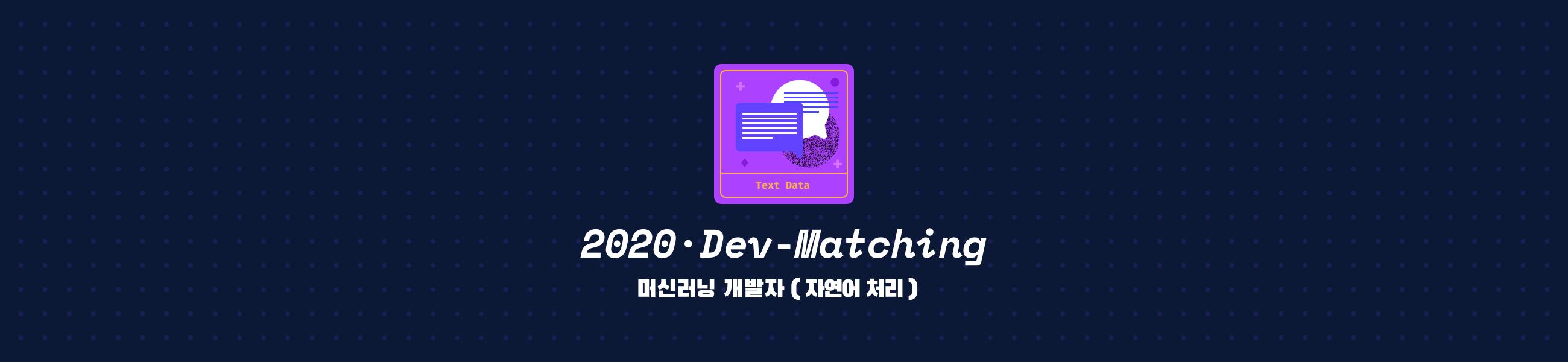 2020 Dev-Matching : 머신러닝(자연어 처리) 개발자의 이미지
