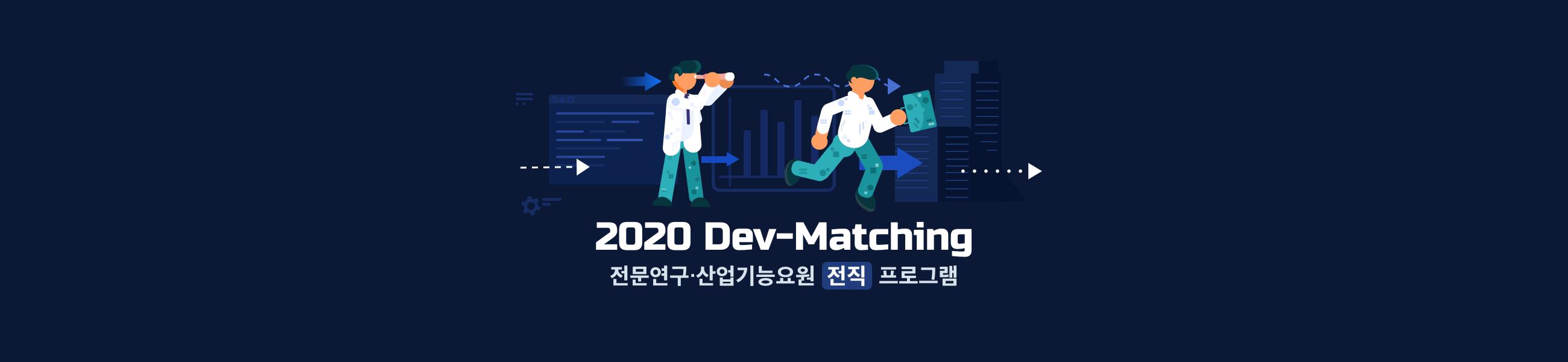 2020 Dev-Matching: 전문연구・산업기능요원 전직 프로그램의 이미지