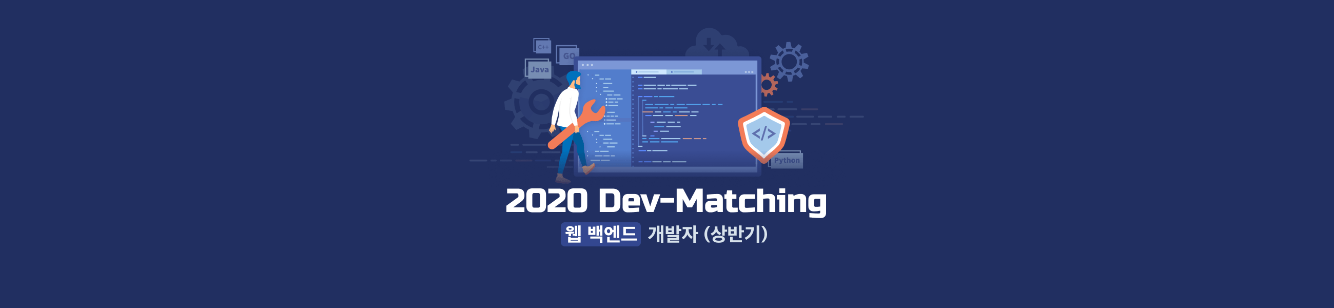 2020 Dev-Matching: 웹 백엔드 개발자(상반기)의 이미지