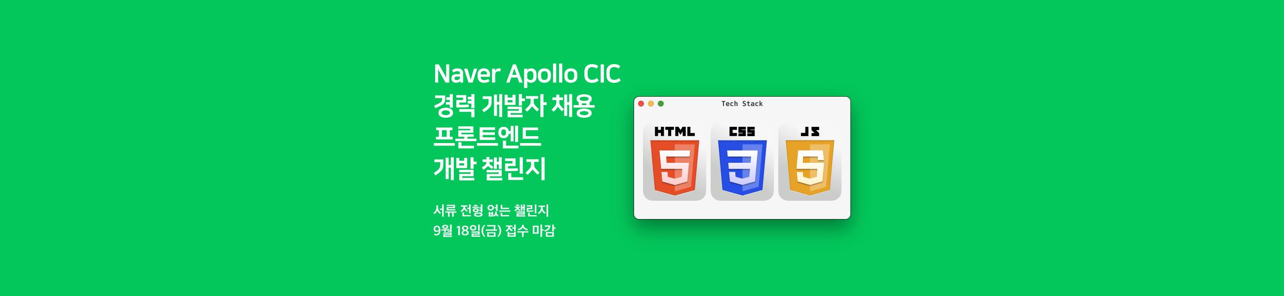 Naver Apollo CIC 경력 개발자 채용 - 프론트엔드 개발 챌린지의 이미지