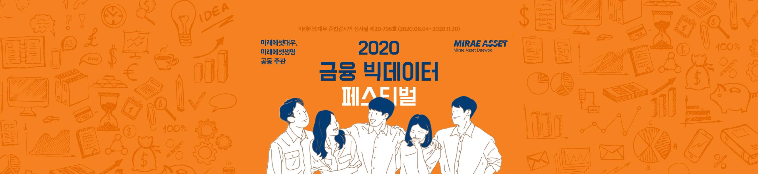 2020 금융 빅데이터 페스티벌의 이미지