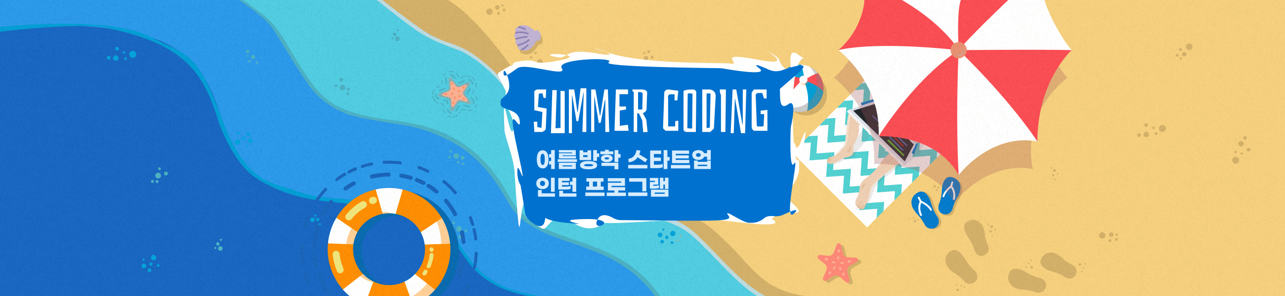 2020 Summer Coding - 여름방학 스타트업 인턴 프로그램의 이미지
