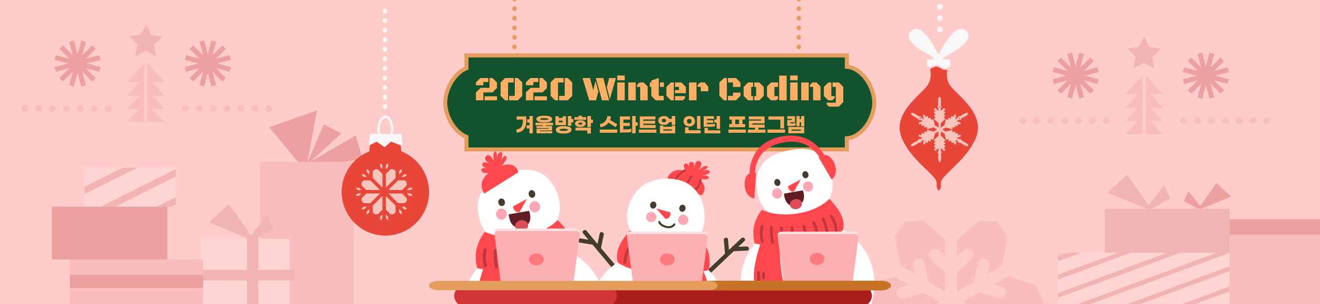 2020 Winter Coding - 겨울방학 스타트업 인턴 프로그램의 이미지