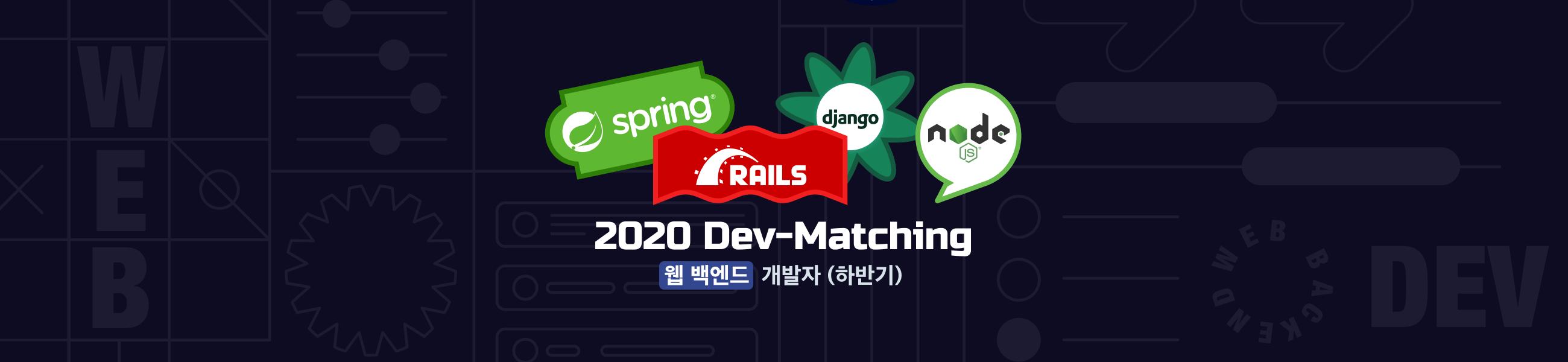 2020 Dev-Matching: 웹 백엔드 개발자(하반기)의 이미지