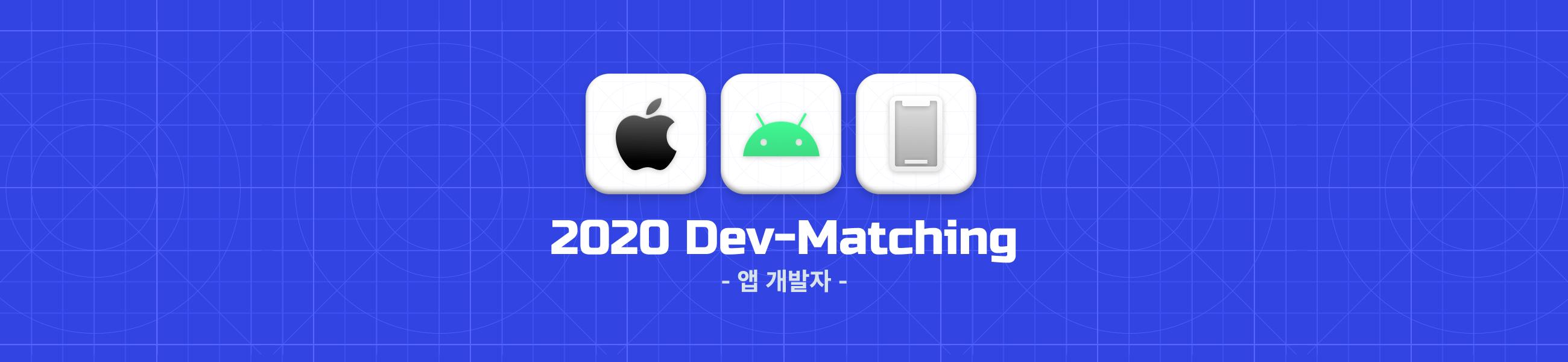 2020 Dev-Matching: 앱 개발자의 이미지