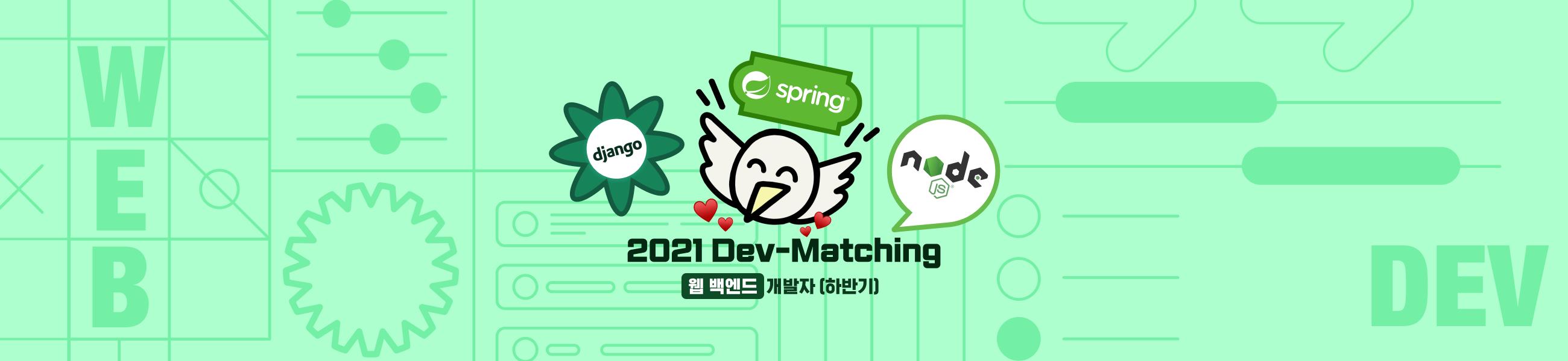 2021 Dev-Matching: 웹 백엔드 개발자(하반기)의 이미지