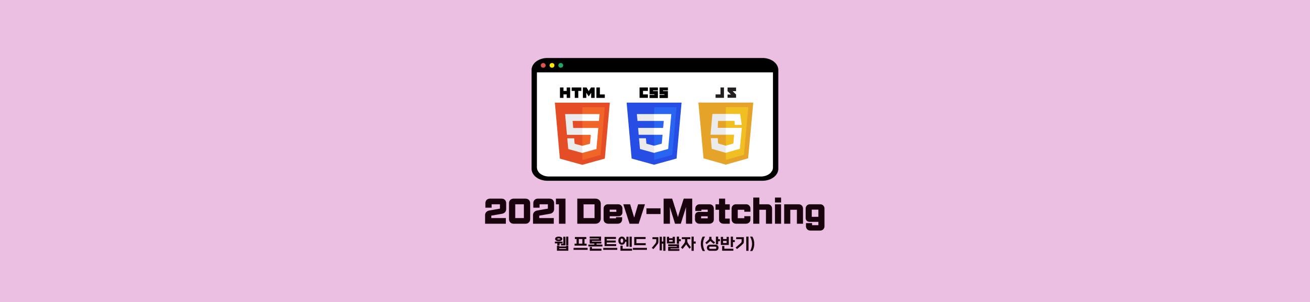2021 Dev-Matching: 웹 프론트엔드 개발자(상반기)의 이미지