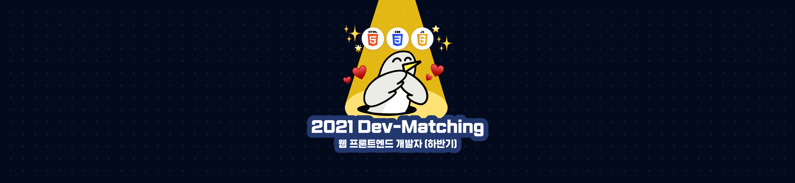 2021 Dev-Matching: 웹 프론트엔드 개발자(하반기)의 이미지