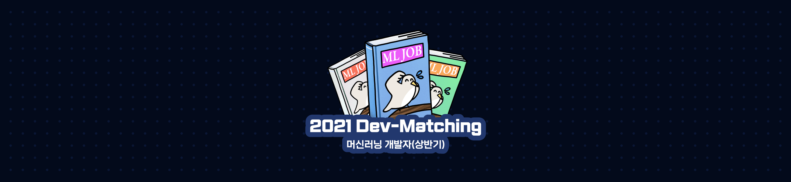 2021 Dev-Matching: 머신러닝 개발자의 이미지