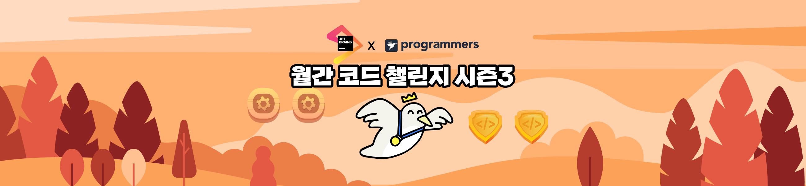 JetBrains x 프로그래머스 월간 코드 챌린지 시즌3의 이미지