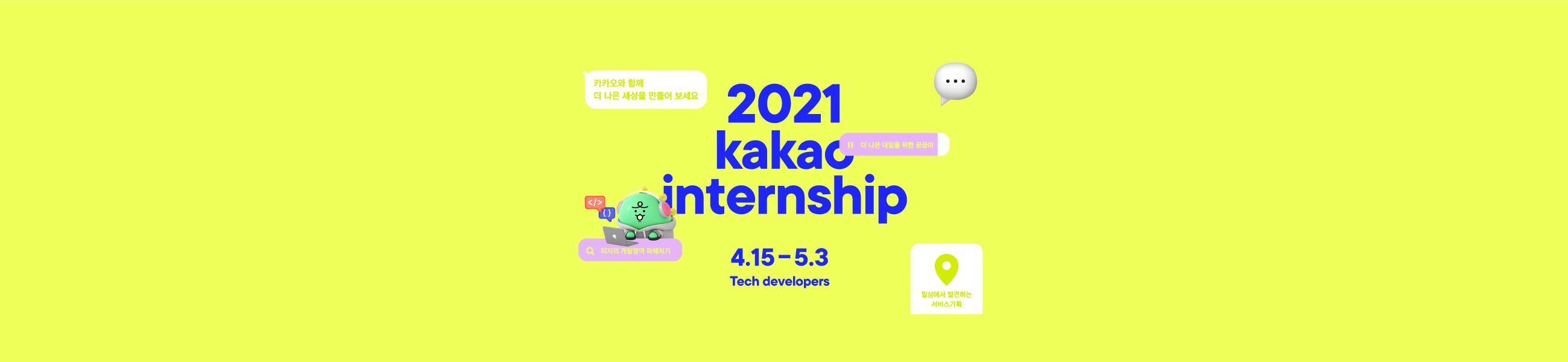 2021 카카오 채용연계형 인턴십 for Tech Developers의 이미지