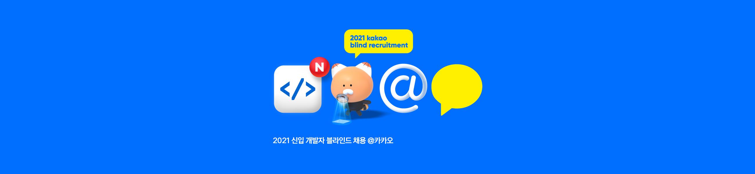 2021 KAKAO BLIND RECRUITMENT의 이미지
