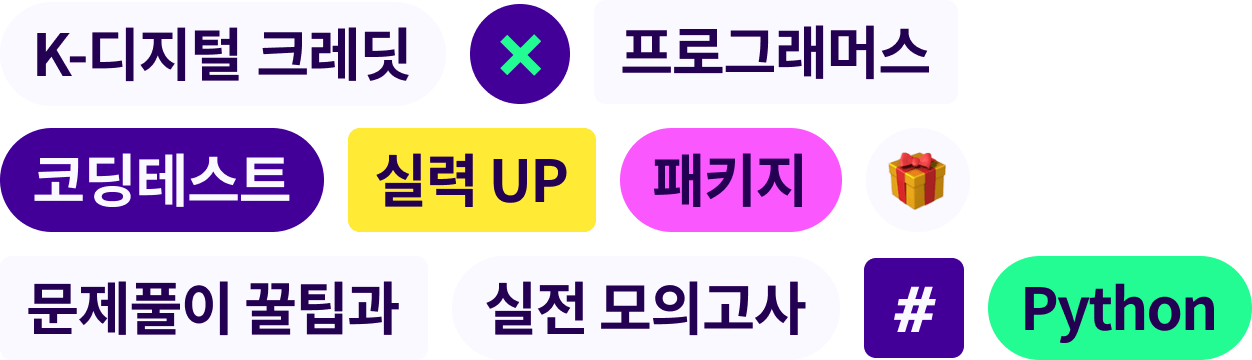 K-디지털 크레딧프로그래머스 코딩테스트 실력 UP 패키지 - 문제풀이 꿀팁과 실전 모의고사 (C++)